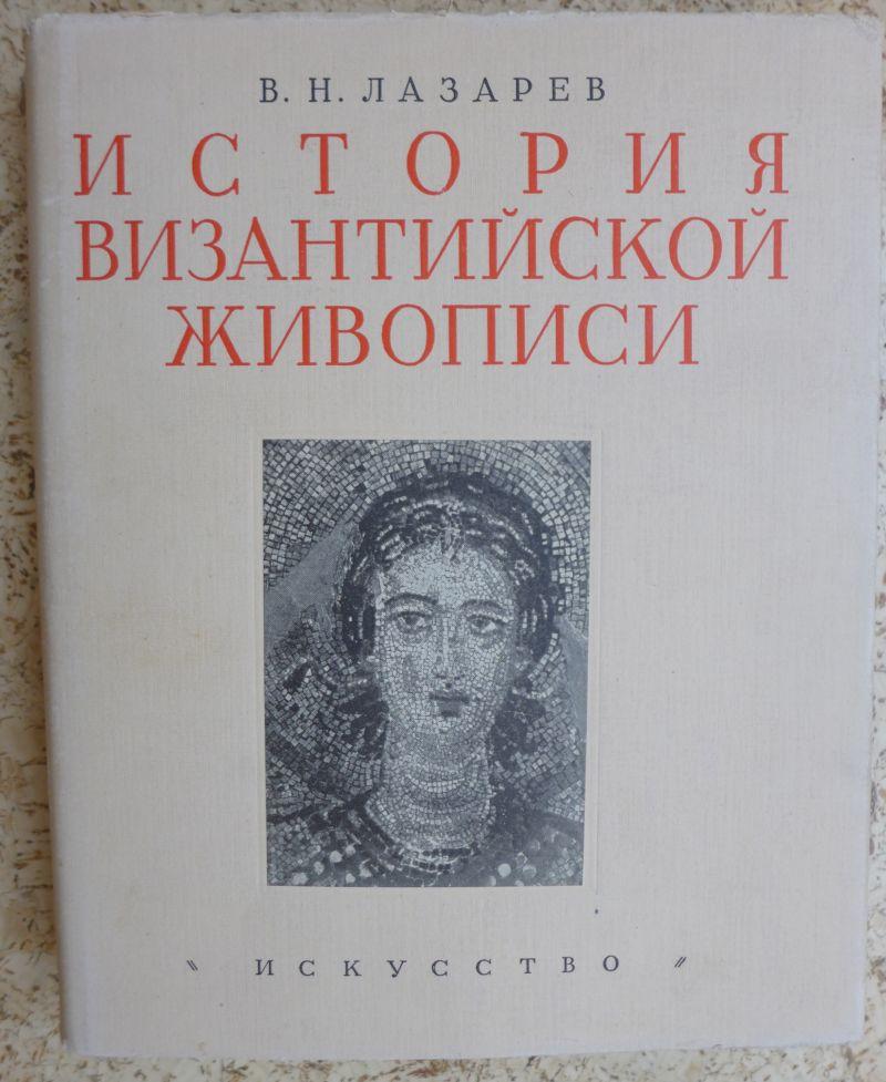 V.N. Lazarev - Historie byzantské malby