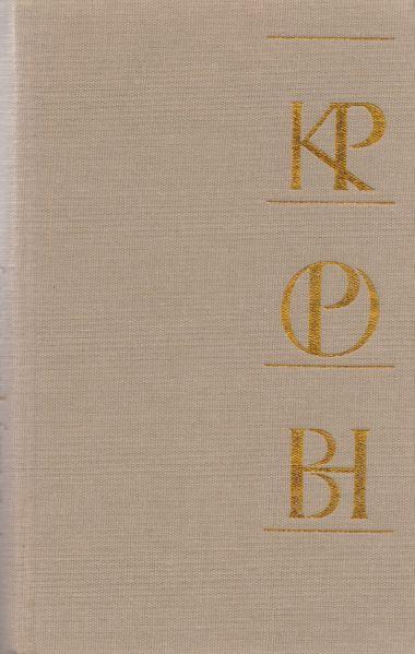 K. Poláček, O. Pavel, B. Hrabal - Knížka pro Robinsony a taky pro Pátky. Hedvika a Ludvík. Jak jsem potkal ryby a něco navíc. Postřižiny.